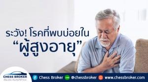 ระวัง! โรคที่พบบ่อยในผู้สูงอายุ