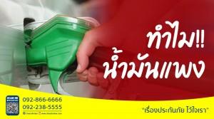 """ทำไม """"ราคาน้ำมันในไทย"""" ถึงสูงกว่าน้ำมันตลาดโลก"""