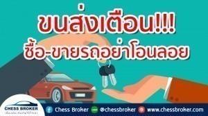 ขนส่งเตือน! ซื้อ-ขายรถอย่าโอนลอย