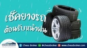 ⭐️ เช็คยางรถ ต้อนรับหน้าฝน ⭐️