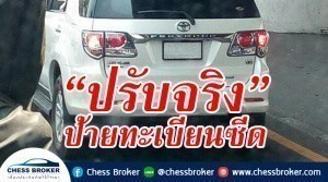 "⭐️ ป้ายทะเบียนรถ ""ซีดจาง-ชำรุด""ปรับ 2,000 บาท⭐️"