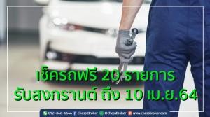 ฟรี! ตรวจเช็คสภาพรถ 20 รายการ รับสงกรานต์ ตั้งแต่ 10 มี.ค.-10 เม.ย. 64