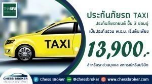 ⭐️ ประกันภัยรถยนต์โดยสารรับจ้างสาธารณะ/รถแท็กซี่ ⭐️