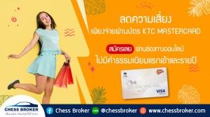 บัตรเครดิต KTC MASTERCARD