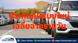 ประกัยภัยรถยนต์แบบใหม่ เฉลี่ยจ่ายแบบรายวัน