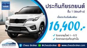 ประกันภัยรถยนต์ชั้น 1 เมืองไทยประกันภัย