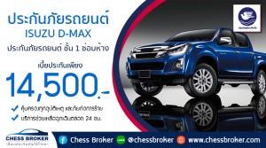 ประกันภัยรถยนต์ชั้น 1 (ISUZU D-MAX)