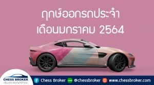 ฤกษ์ออกรถประจำเดือนมกราคม 2564