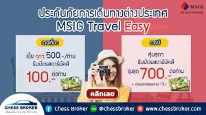 ⭐️ ประกันเดินทางต่างประเทศ MSIG Travel Easy ⭐️