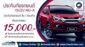 ประกันภัยรถยนต์ชั้น 1 (ISUZU MU-X)